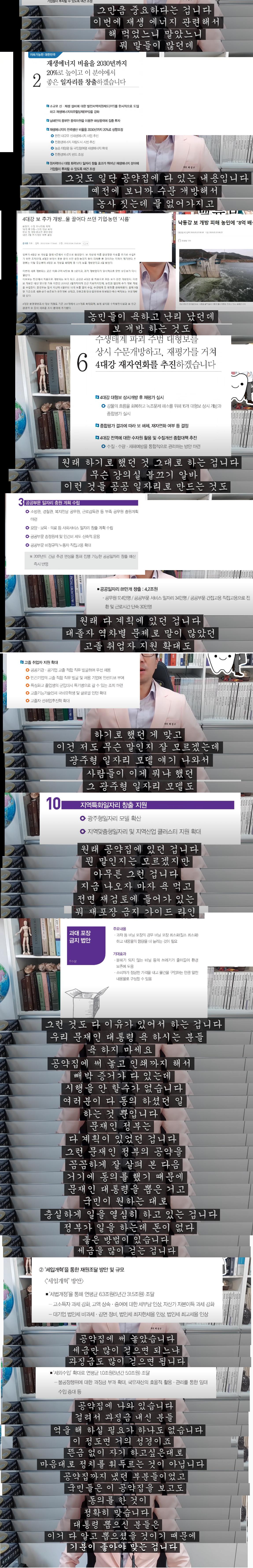 3.png 역대 대한민국 공약 이행률 100% 근접하는 정부