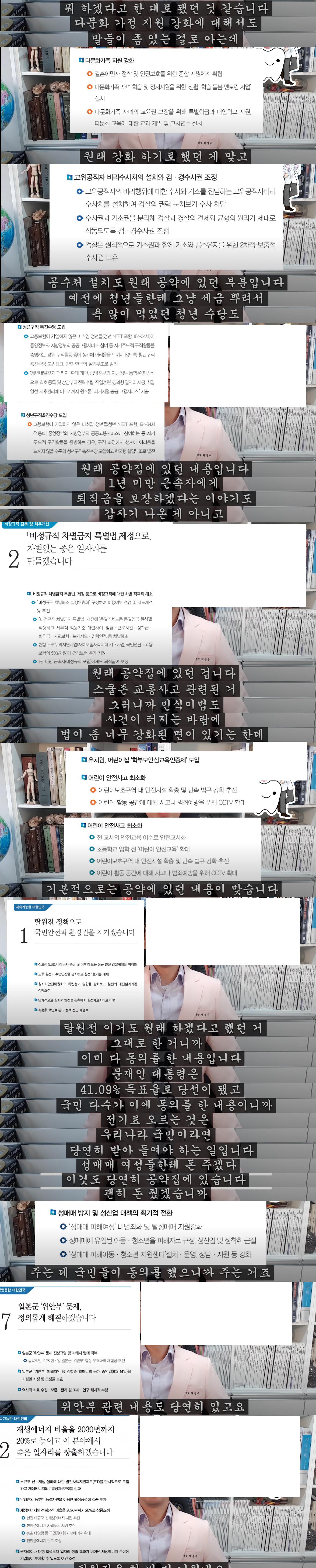 2.png 역대 대한민국 공약 이행률 100% 근접하는 정부
