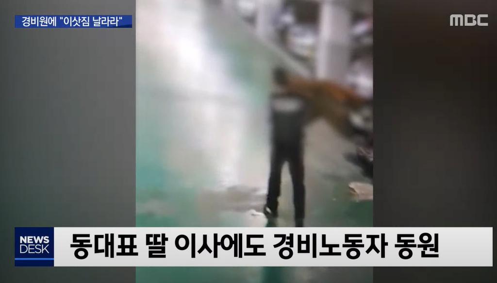 """다운로드-5.png 또 경비원 대상 '갑질'…""""이삿짐 날라라"""""""