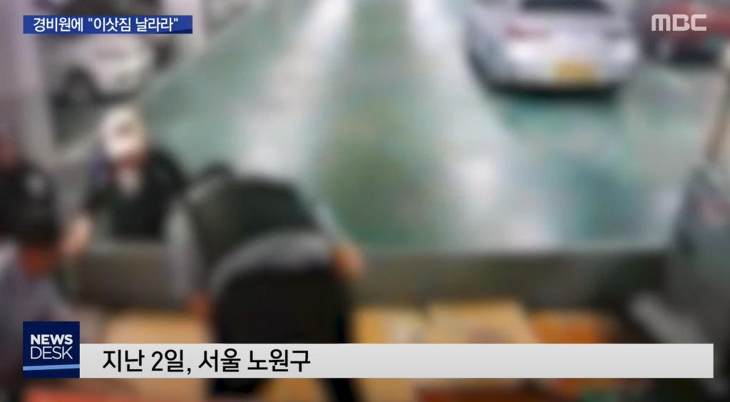 """다운로드.png 또 경비원 대상 '갑질'…""""이삿짐 날라라"""""""