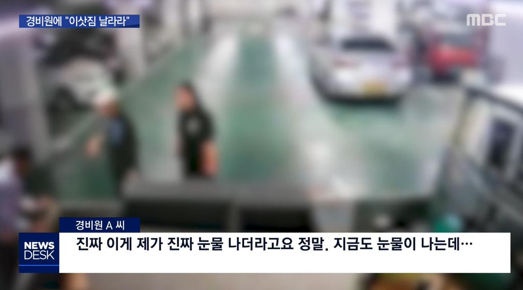 """다운로드-3.png 또 경비원 대상 '갑질'…""""이삿짐 날라라"""""""