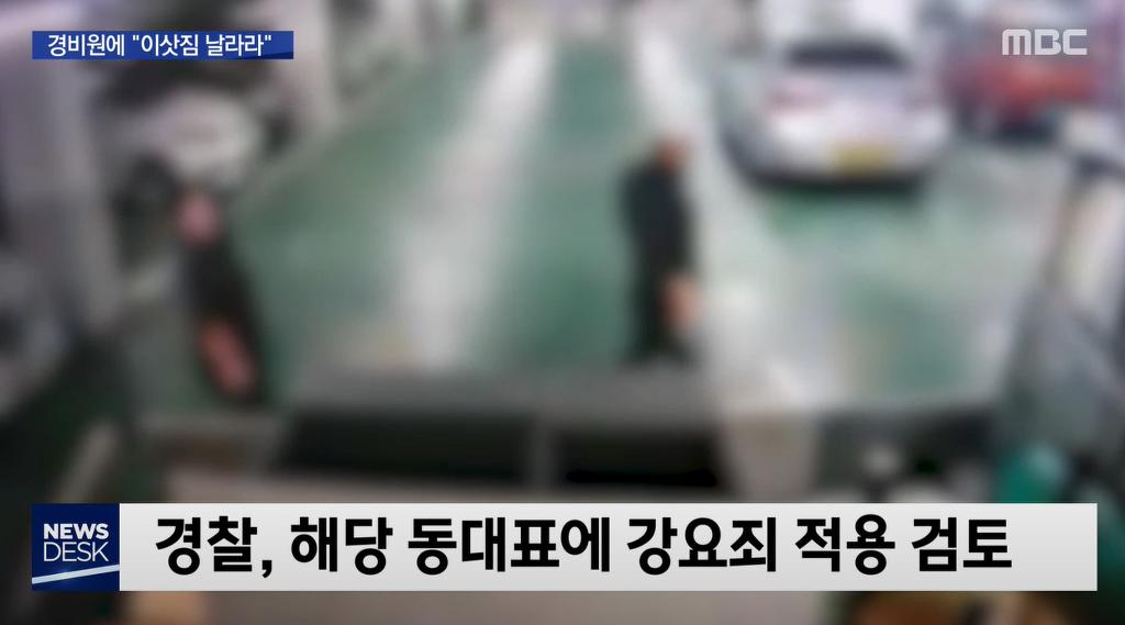 """다운로드-7.png 또 경비원 대상 '갑질'…""""이삿짐 날라라"""""""