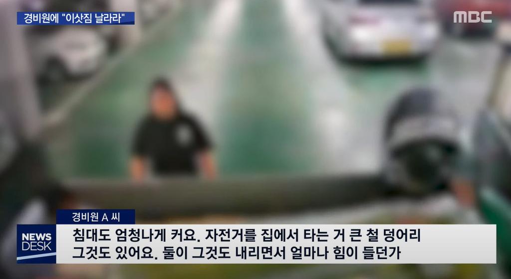 """다운로드-2.png 또 경비원 대상 '갑질'…""""이삿짐 날라라"""""""