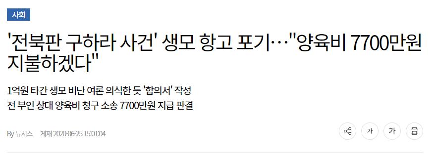 """9911.png '전북판 구하라 사건' 생모 항고 포기…""""양육비 7700만원 지불하겠다"""""""