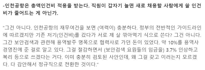 """뉴스1.png 구본환 인천공항 사장 """"청년들이 SNS에 선동됐다."""""""