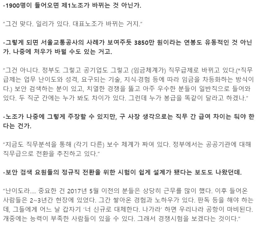 """뉴스2.png 구본환 인천공항 사장 """"청년들이 SNS에 선동됐다."""""""