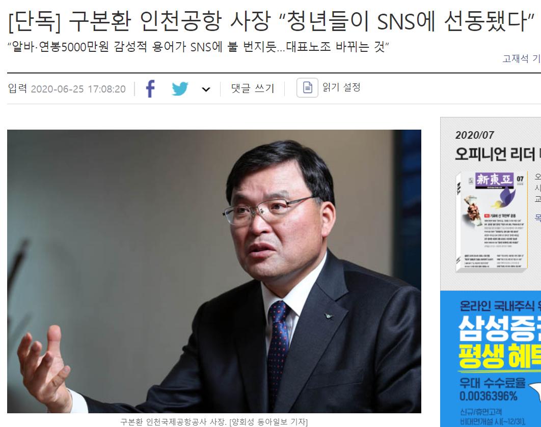 """이게 다 선동탓이라네.png 구본환 인천공항 사장 """"청년들이 SNS에 선동됐다."""""""