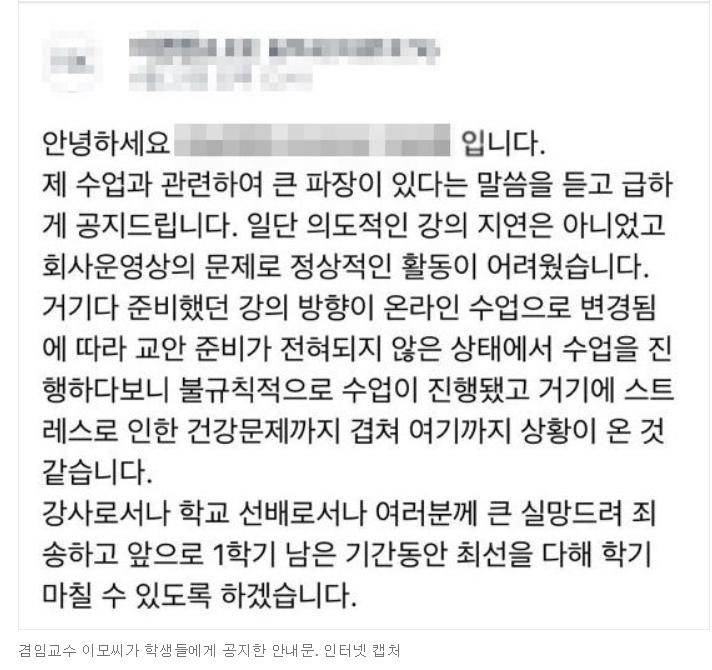 뉴스3.png 어떤 한 교수의 온라인 강의