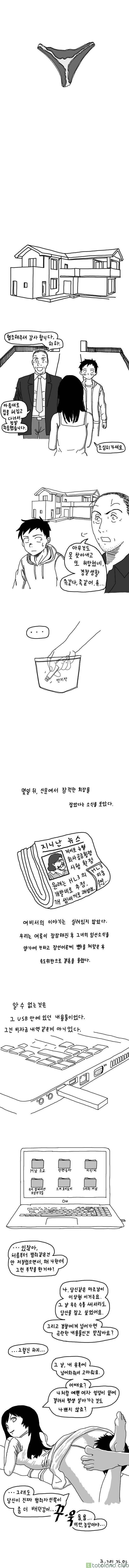 ㅎㅂ)대기업 회장의 여비서의 집을 수색하는.manhwa