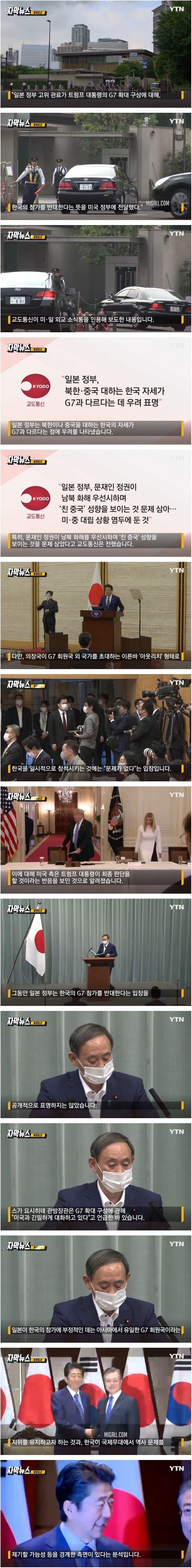 미국 측에 한국 G7 참가 반대 의사 표명한 일본.jpg 미국 측에 한국 G7 참가 반대 의사 표명한 일본