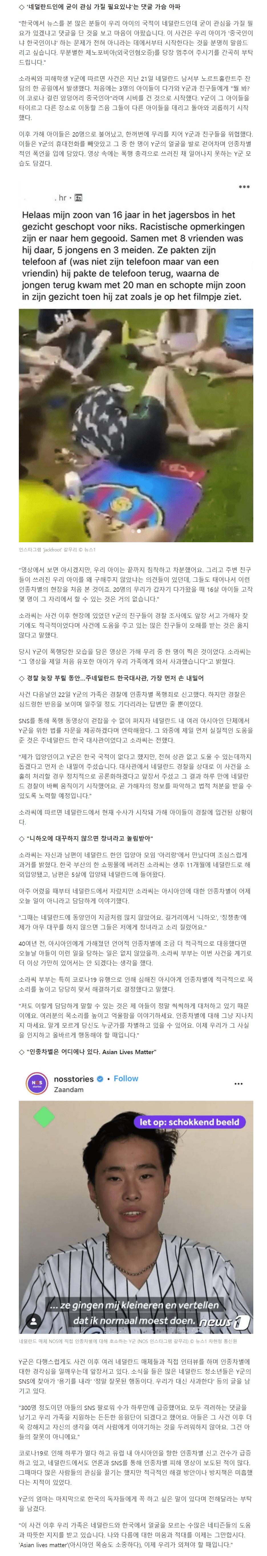 한국계 네덜란드 소년 폭행 당해.. 대사관이 도와줘.png 한국계 네덜란드 소년 폭행 당해.. 대사관이 도와줘