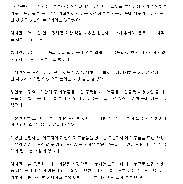 2.PNG 기부금품법시행령 개정안! 드디어 국무회의 통과~