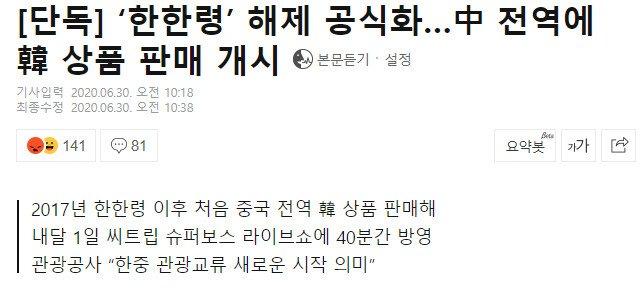 Cap 2020-06-30 10-48-00-966.jpg JYP, YG, SM 3대 엔터 주식 근황..jpg