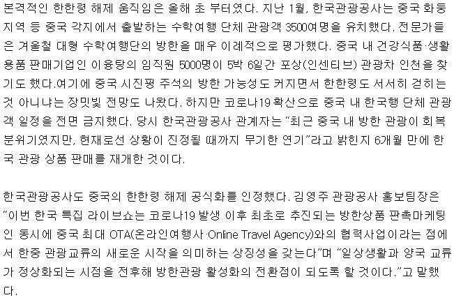 c.jpeg '한한령' 해제 공식화…中 전역에 韓 상품 판매 개시