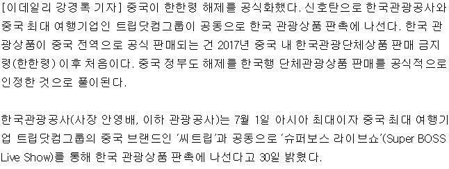 b.jpeg '한한령' 해제 공식화…中 전역에 韓 상품 판매 개시
