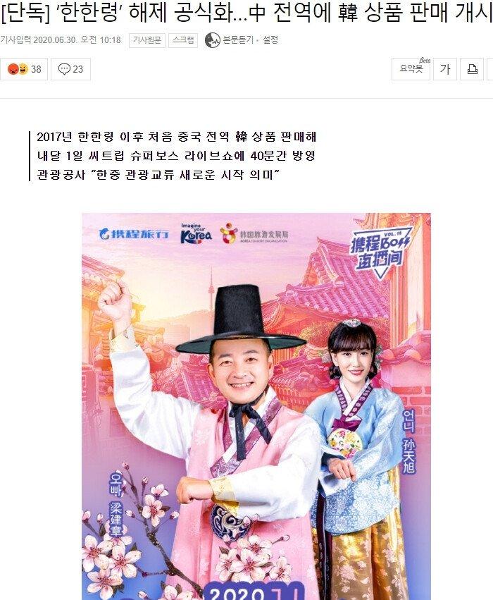 a.jpeg '한한령' 해제 공식화…中 전역에 韓 상품 판매 개시