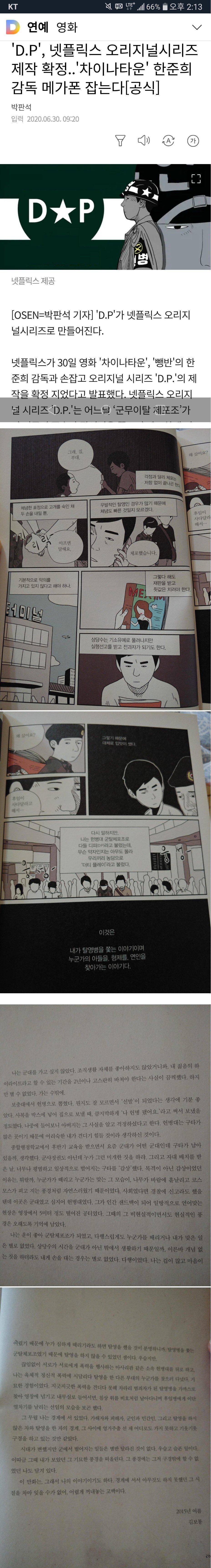 1 (2).jpg 넷플릭스로 드라마화되는 한국군대 얘기