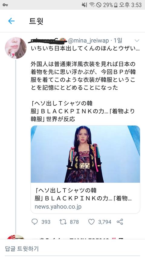 download.png 블랙핑크가 한복입어서 빡친 일본인들.JPG