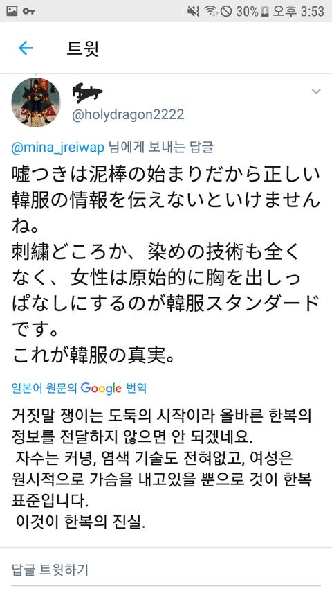 download (5).png 블랙핑크가 한복입어서 빡친 일본인들.JPG