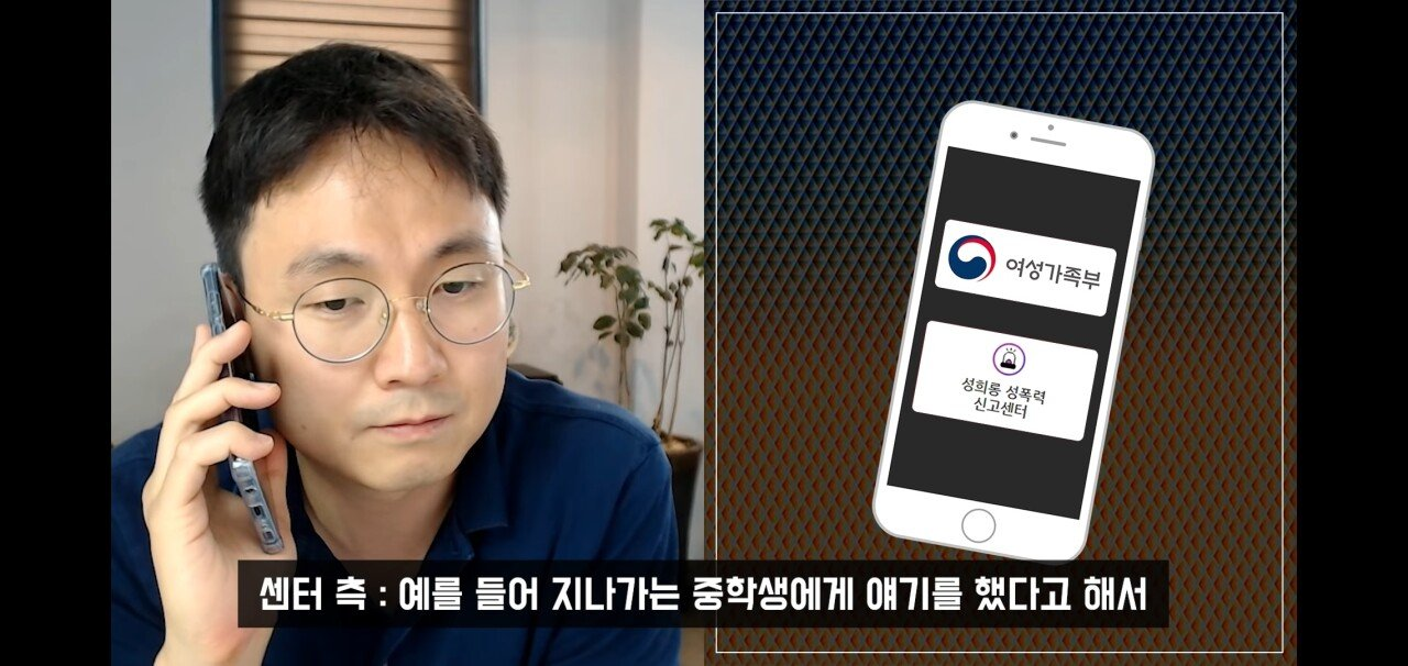 Screenshot_20200703-111025_YouTube.jpg 김민아 성희롱 발언에 대한 여가부 의견