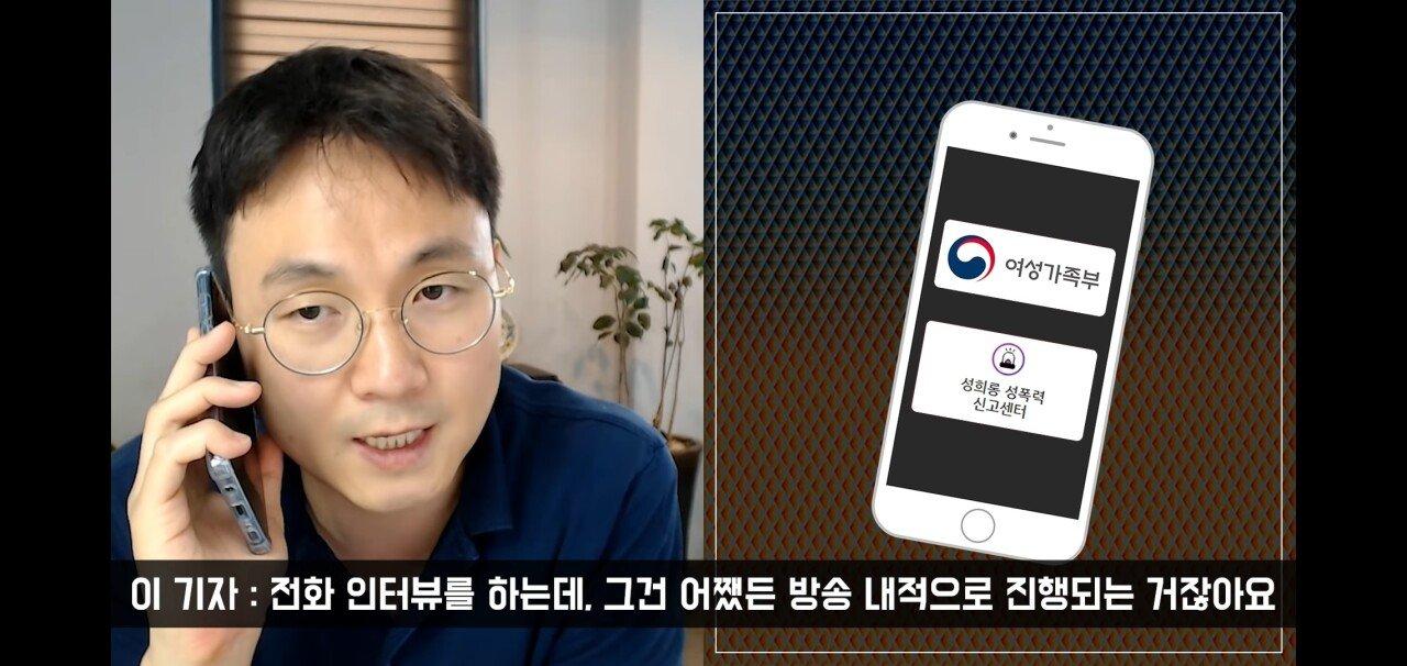 Screenshot_20200703-111057_YouTube.jpg 김민아 성희롱 발언에 대한 여가부 의견