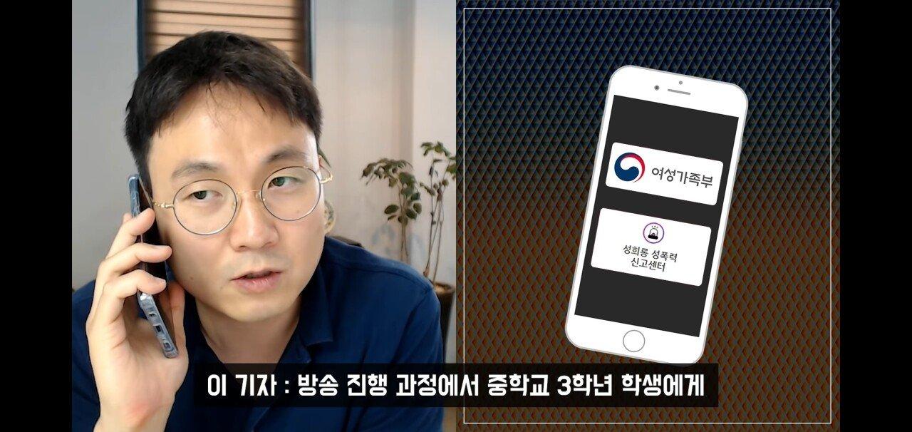 Screenshot_20200703-111049_YouTube.jpg 김민아 성희롱 발언에 대한 여가부 의견