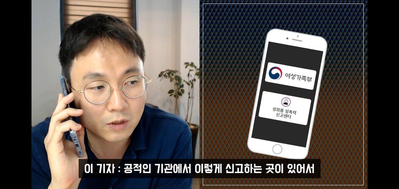 Screenshot_20200703-111141_YouTube.jpg 김민아 성희롱 발언에 대한 여가부 의견