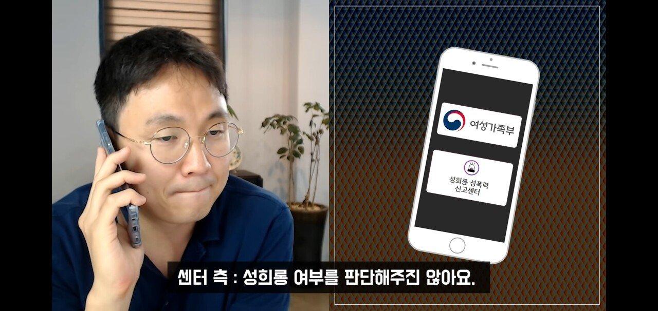 Screenshot_20200703-111232_YouTube.jpg 김민아 성희롱 발언에 대한 여가부 의견