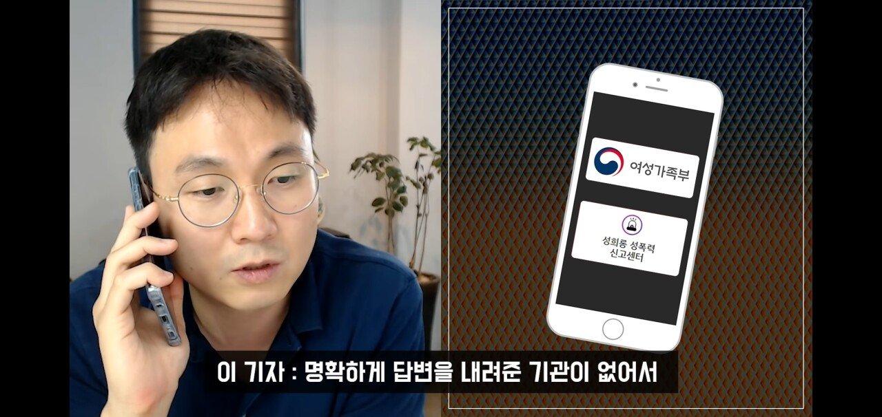 Screenshot_20200703-111136_YouTube.jpg 김민아 성희롱 발언에 대한 여가부 의견