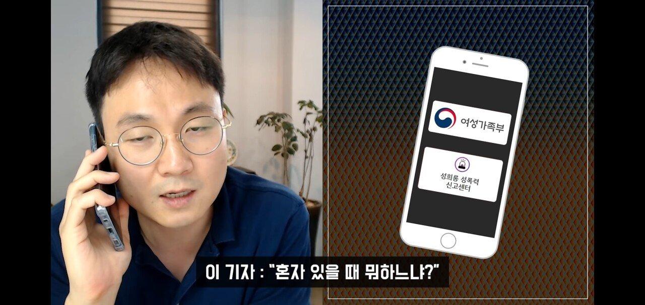 Screenshot_20200703-111113_YouTube.jpg 김민아 성희롱 발언에 대한 여가부 의견