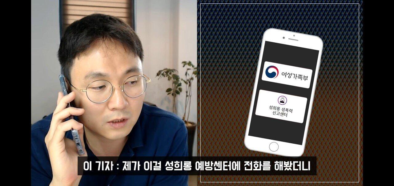 Screenshot_20200703-111128_YouTube.jpg 김민아 성희롱 발언에 대한 여가부 의견