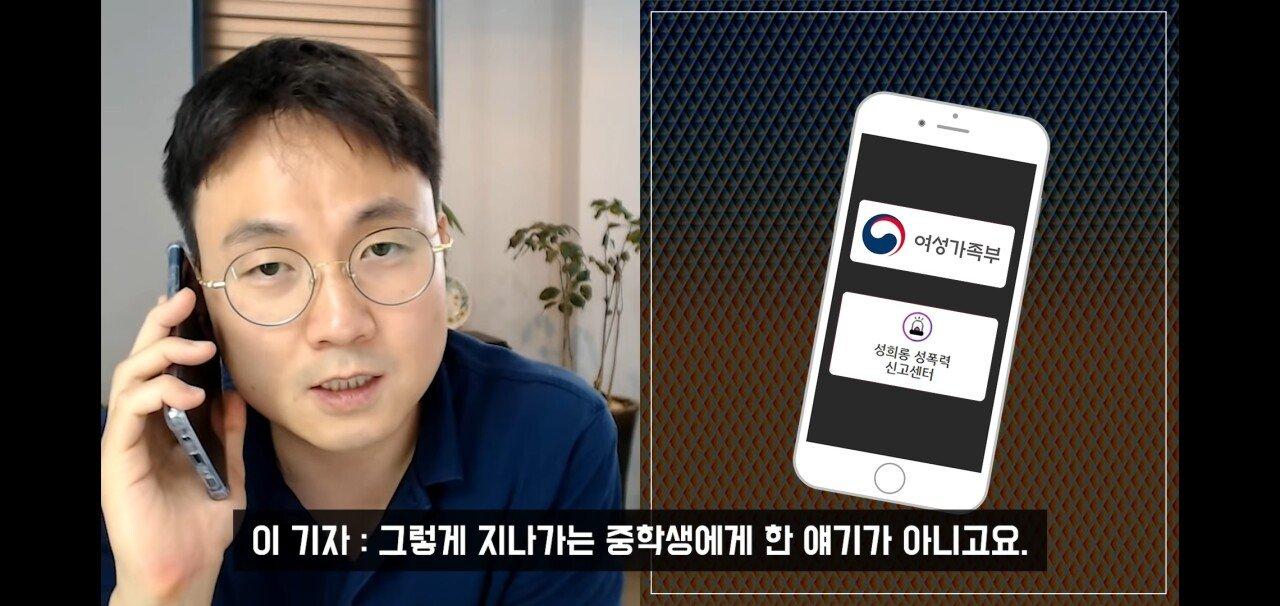 Screenshot_20200703-111041_YouTube.jpg 김민아 성희롱 발언에 대한 여가부 의견