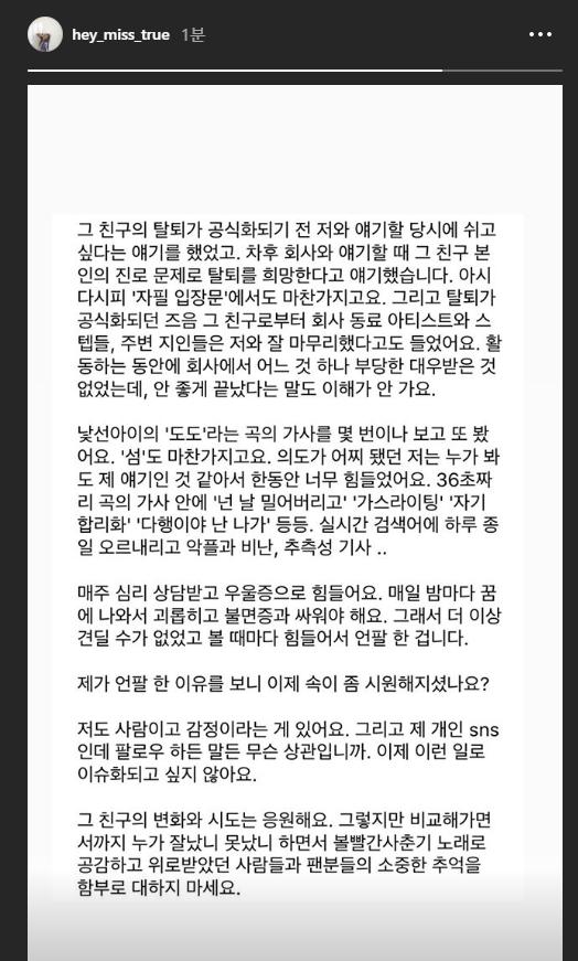 안지영.PNG 안지영 인스타 스토리
