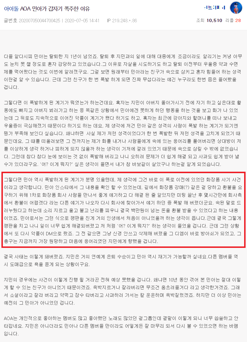 민아.png AOA 민아 폭로의 도화선으로 추측되는 사건...jpg
