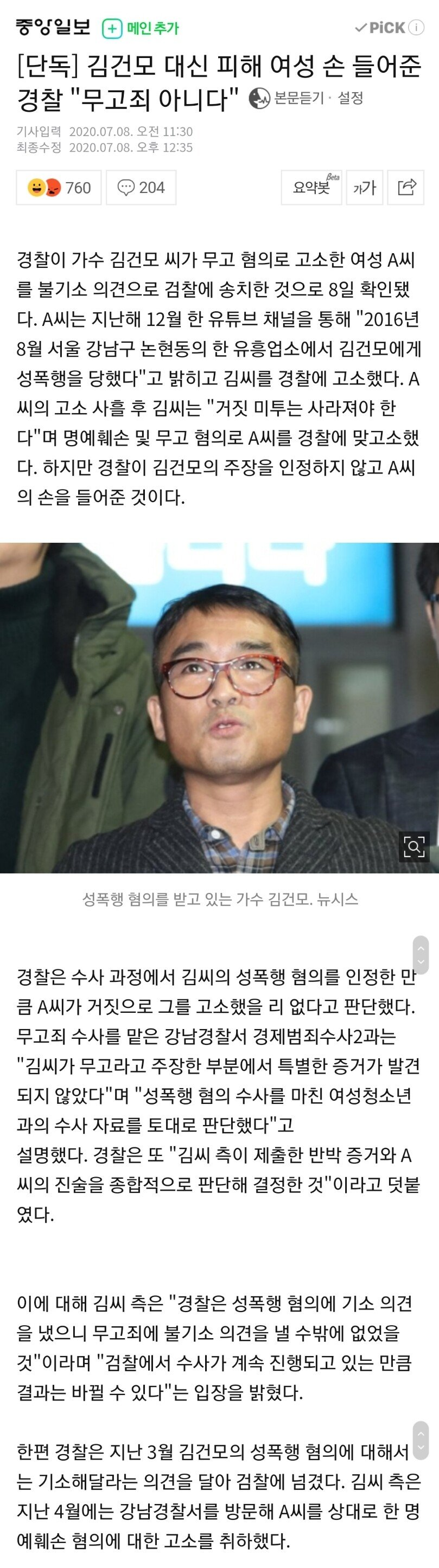 Screenshot_20200708-132946_Samsung Internet.jpg 김건모 사건 근황.gisa