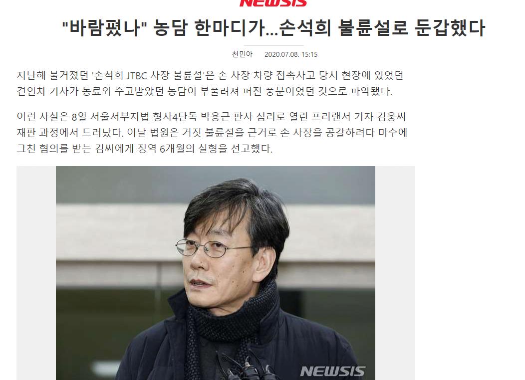 아님.PNG [오피셜]손석희씨 불륜설 거짓임