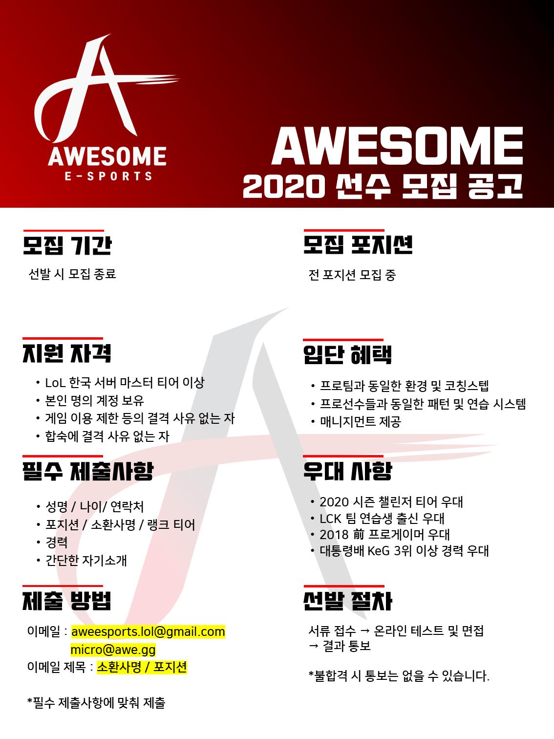New CI Mw33.png Awesome e-Sports 프로지향 선수 모집 중 (KeG,아카데미리그)