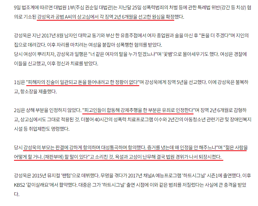 2.png \'하트시그널\' 강성욱, 성폭행 혐의 징역 2년 6개월 확정.