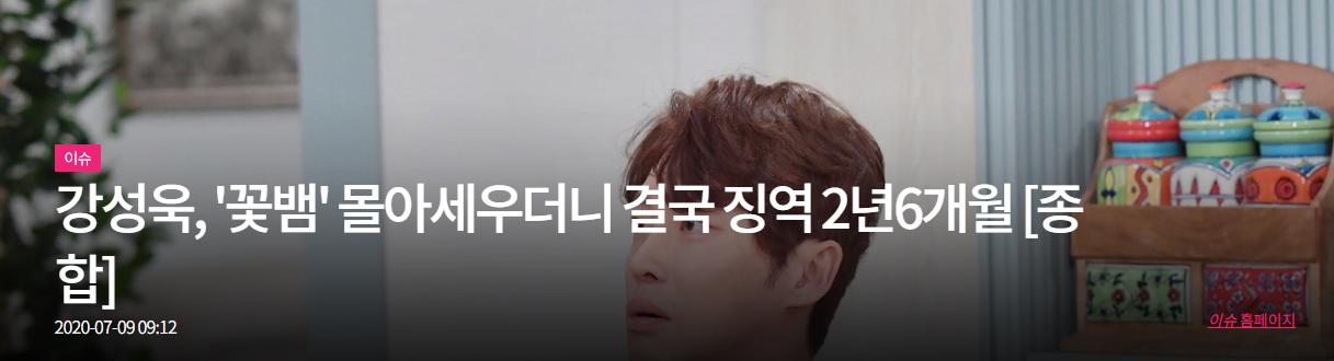 1.png \'하트시그널\' 강성욱, 성폭행 혐의 징역 2년 6개월 확정.