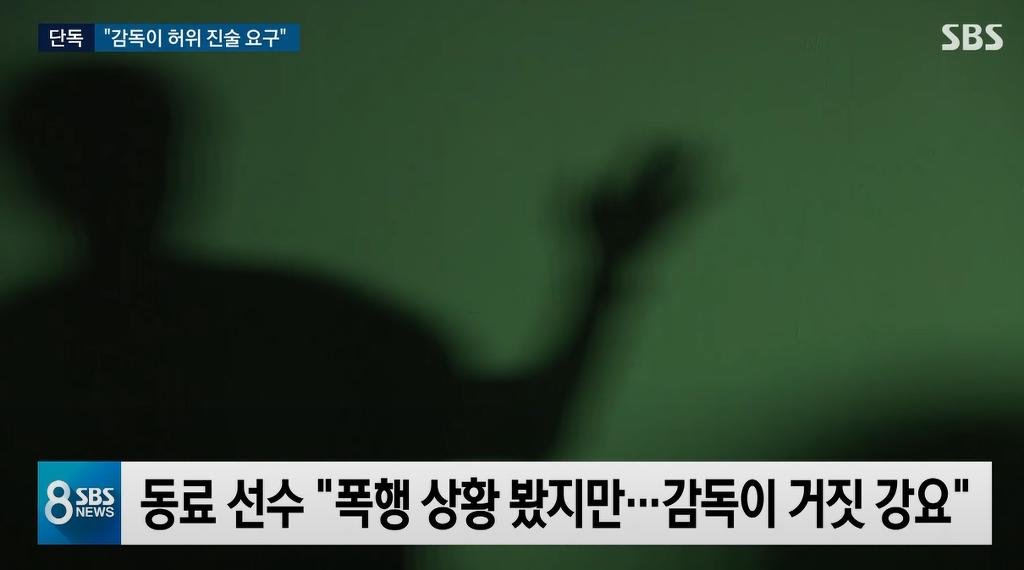"""다운로드-7.png 죽음으로 몰아간 진술서.. """"감독이 불러준 대로 썼다"""""""