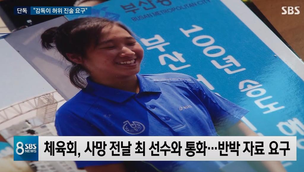 """다운로드-1.png 죽음으로 몰아간 진술서.. """"감독이 불러준 대로 썼다"""""""