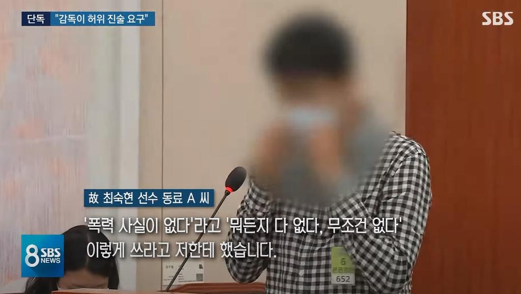 """다운로드-8.png 죽음으로 몰아간 진술서.. """"감독이 불러준 대로 썼다"""""""