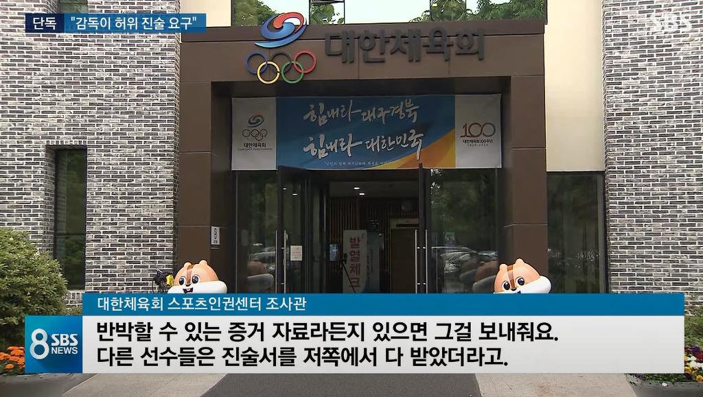 """다운로드-2.png 죽음으로 몰아간 진술서.. """"감독이 불러준 대로 썼다"""""""