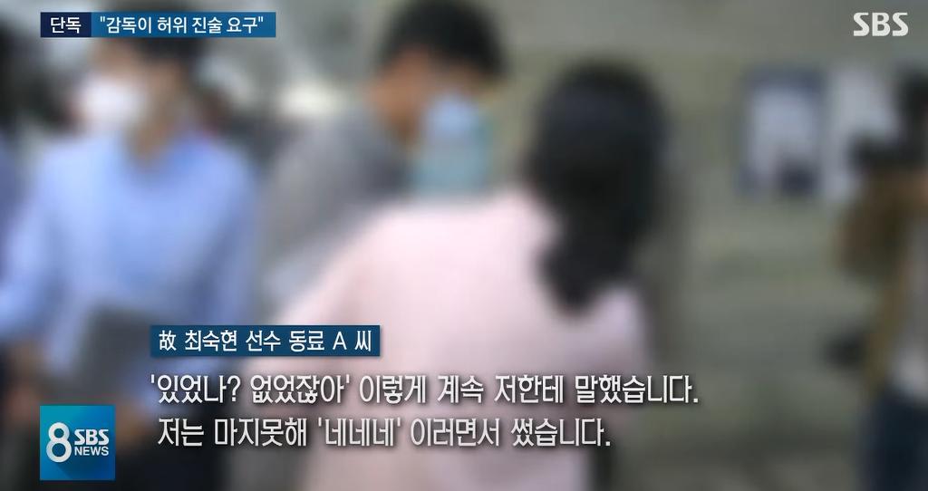 """다운로드-10.png 죽음으로 몰아간 진술서.. """"감독이 불러준 대로 썼다"""""""