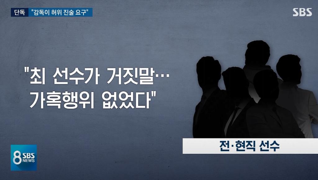 """다운로드-3.png 죽음으로 몰아간 진술서.. """"감독이 불러준 대로 썼다"""""""