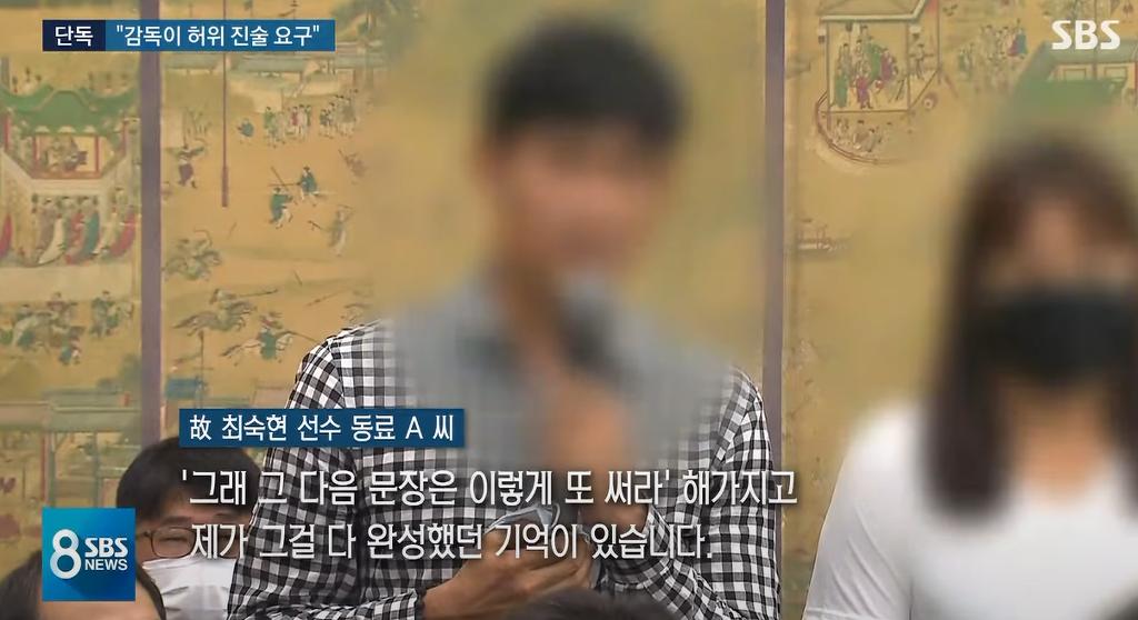 """다운로드-6.png 죽음으로 몰아간 진술서.. """"감독이 불러준 대로 썼다"""""""