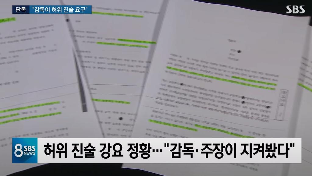 """다운로드-4.png 죽음으로 몰아간 진술서.. """"감독이 불러준 대로 썼다"""""""