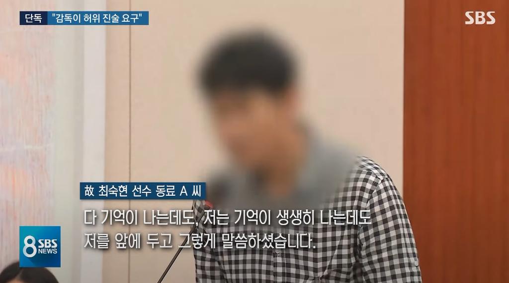 """다운로드-9.png 죽음으로 몰아간 진술서.. """"감독이 불러준 대로 썼다"""""""