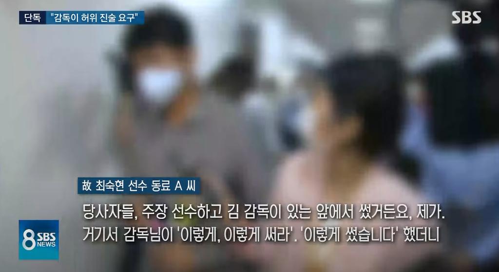 """다운로드-5.png 죽음으로 몰아간 진술서.. """"감독이 불러준 대로 썼다"""""""
