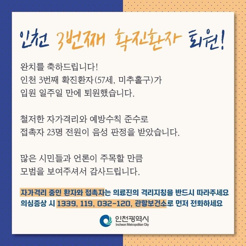 3.jpg 인천 최초 코로나 확진자 근황.jpg
